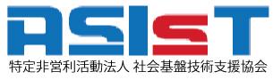 特定非営利活動法人 社会基盤技術支援協会ASIsT(アシスト)